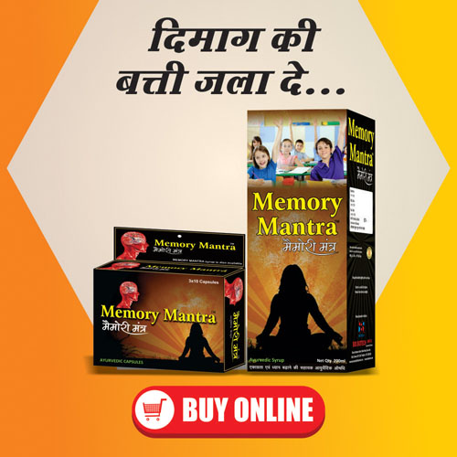 Memory-Mantra-Ayurvedic-Combo-Package-buy-online-india