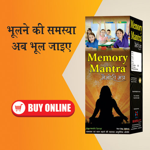 Memory-Mantra-Ayurvedic-Syrup-buy-online-india