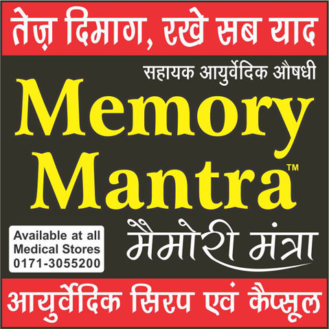 Memory-Mantra-Ayurvedic-products-in-india